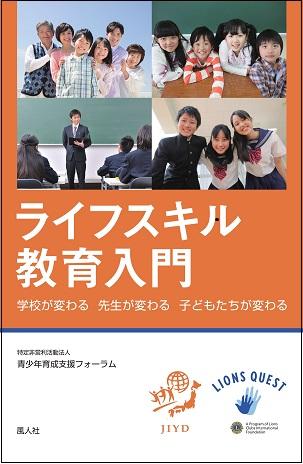 LS_primer_book_cover