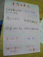shiba_classroom3