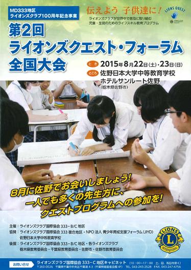 LQ-Forum2015sano_cover