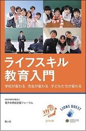 LS_primer_book_cover_small