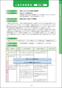 kyoto_jinken_p1
