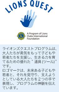 LIONS QUEST A Program of Lions Clubs International Foundation