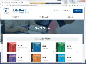 LQ-Port top